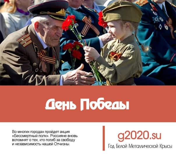 День Победы в 2020 году