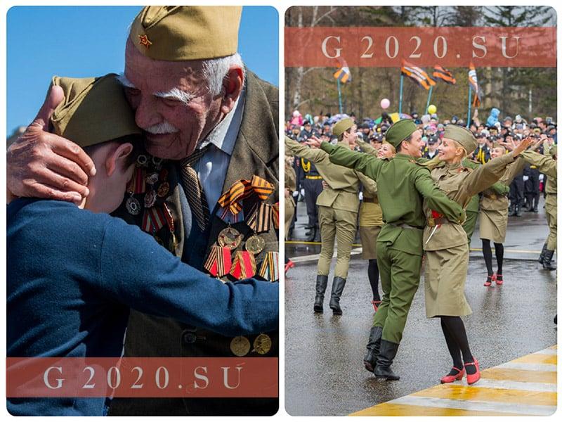 День Победы в 2020 году в России, сколько лет, какого числа, программа